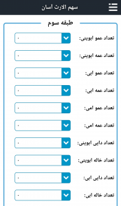 اسکرین شات برنامه سهم الارث آسان 5