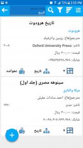 اسکرین شات برنامه کتابخانه شخصی آسان 4