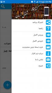 اسکرین شات برنامه کتابخانه شخصی آسان 5