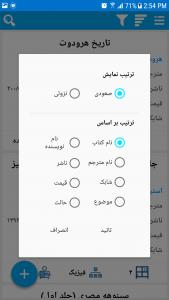 اسکرین شات برنامه کتابخانه شخصی آسان 2