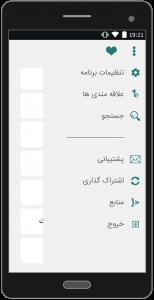 اسکرین شات برنامه بانک های ایران 3