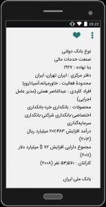 اسکرین شات برنامه بانک های ایران 4