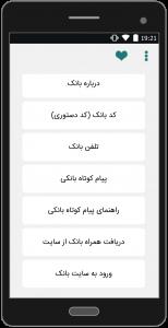 اسکرین شات برنامه بانک های ایران 2