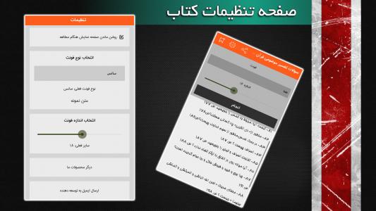 اسکرین شات برنامه سوالات تفسیر موضوعی قرآن 4