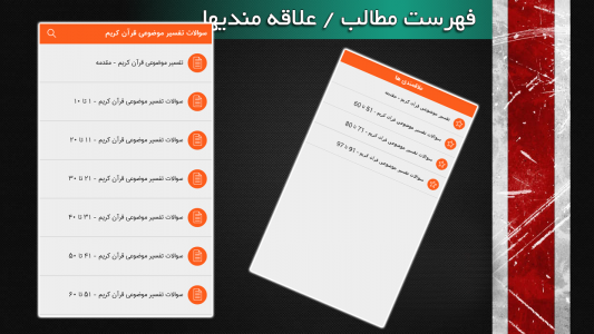 اسکرین شات برنامه سوالات تفسیر موضوعی قرآن 1