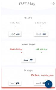 اسکرین شات برنامه مدیریت ساختمان ایـلســا 5