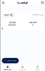 اسکرین شات برنامه مدیریت ساختمان ایـلســا 3