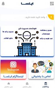 اسکرین شات برنامه مدیریت ساختمان ایـلســا 2