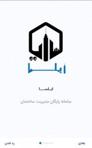 اسکرین شات برنامه مدیریت ساختمان ایـلســا 1