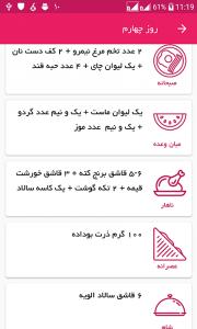 اسکرین شات برنامه پایه : رژیم لاغری و چاقی + مشاور 4