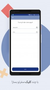 اسکرین شات برنامه اکیپ | Eqip 3