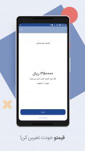 اسکرین شات برنامه اکیپ | Eqip 4