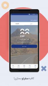 اسکرین شات برنامه اکیپ | Eqip 2