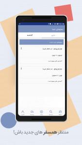 اسکرین شات برنامه اکیپ | Eqip 5