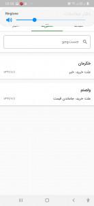 اسکرین شات برنامه دفتر معاملات بورس|اخبار و تحلیل 3