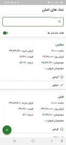 اسکرین شات برنامه دفتر معاملات بورس|اخبار و تحلیل 8