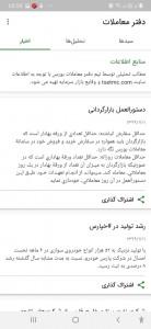اسکرین شات برنامه دفتر معاملات بورس|اخبار و تحلیل 6