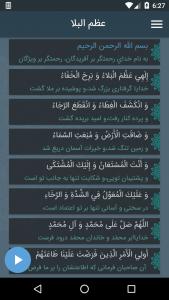 اسکرین شات برنامه دعای عظم البلا 2
