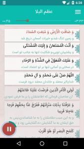 اسکرین شات برنامه دعای عظم البلا 3