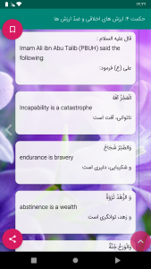 اسکرین شات برنامه نهج البلاغه (عربی،فارسی و انگلیسی) 8