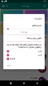 اسکرین شات برنامه نهج البلاغه (عربی،فارسی و انگلیسی) 6