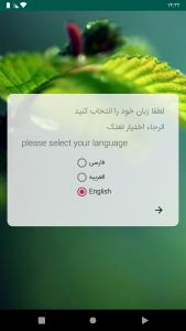 اسکرین شات برنامه نهج البلاغه (عربی،فارسی و انگلیسی) 1