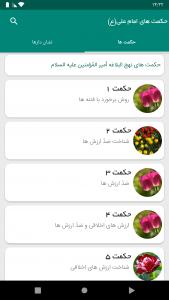 اسکرین شات برنامه نهج البلاغه (عربی،فارسی و انگلیسی) 5