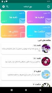 اسکرین شات برنامه نهج البلاغه (عربی،فارسی و انگلیسی) 4