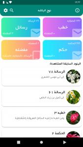 اسکرین شات برنامه نهج البلاغه (عربی،فارسی و انگلیسی) 2