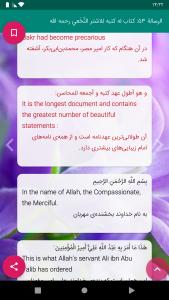 اسکرین شات برنامه نهج البلاغه (عربی،فارسی و انگلیسی) 7