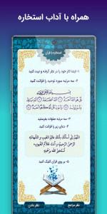 اسکرین شات برنامه استخاره با قرآن (ازدواج، معاملات، کلی) 2