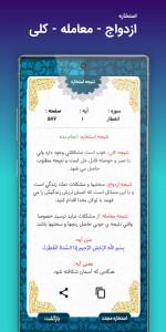 اسکرین شات برنامه استخاره با قرآن (ازدواج، معاملات، کلی) 1