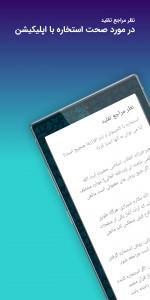 اسکرین شات برنامه استخاره با قرآن (ازدواج، معاملات، کلی) 4