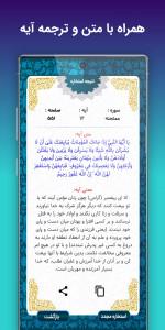 اسکرین شات برنامه استخاره با قرآن (ازدواج، معاملات، کلی) 3