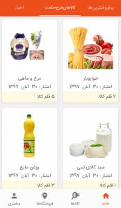 اسکرین شات برنامه همراه فروشگاه اتکا 5