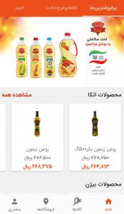 اسکرین شات برنامه همراه فروشگاه اتکا 1