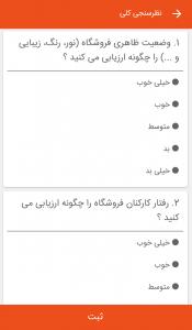 اسکرین شات برنامه همراه فروشگاه اتکا 6