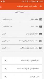اسکرین شات برنامه همراه فروشگاه اتکا 10