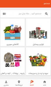 اسکرین شات برنامه همراه فروشگاه اتکا 4