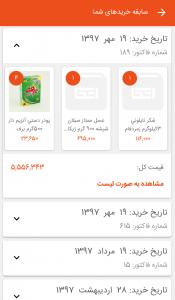 اسکرین شات برنامه همراه فروشگاه اتکا 9