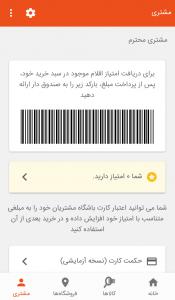 اسکرین شات برنامه همراه فروشگاه اتکا 7
