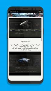 اسکرین شات برنامه مرجع کامل رزیدنت اویل4 6