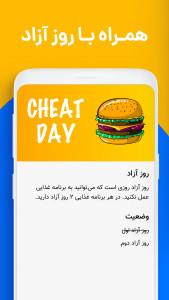 اسکرین شات برنامه بنتو ـ رژیم غذایی لاغری و چاقی 7