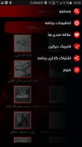 اسکرین شات برنامه عالم ذرّ در روایات اهل بیت صلوات الله علیهم 1
