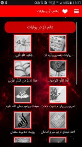 اسکرین شات برنامه عالم ذرّ در روایات اهل بیت صلوات الله علیهم 3