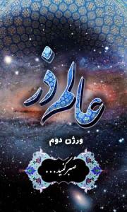 اسکرین شات برنامه عالم ذرّ در روایات اهل بیت صلوات الله علیهم 4