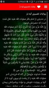 اسکرین شات برنامه عالم ذرّ در روایات اهل بیت صلوات الله علیهم 2