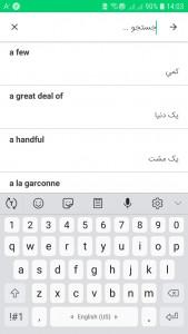اسکرین شات برنامه دیکشنری فارسی به انگلیسی و بالعکس 2