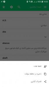 اسکرین شات برنامه دیکشنری فارسی به انگلیسی و بالعکس 3