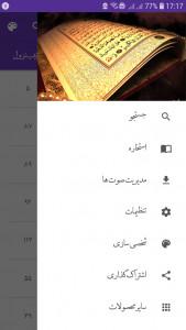 اسکرین شات برنامه قرآن صوتی همراه 6